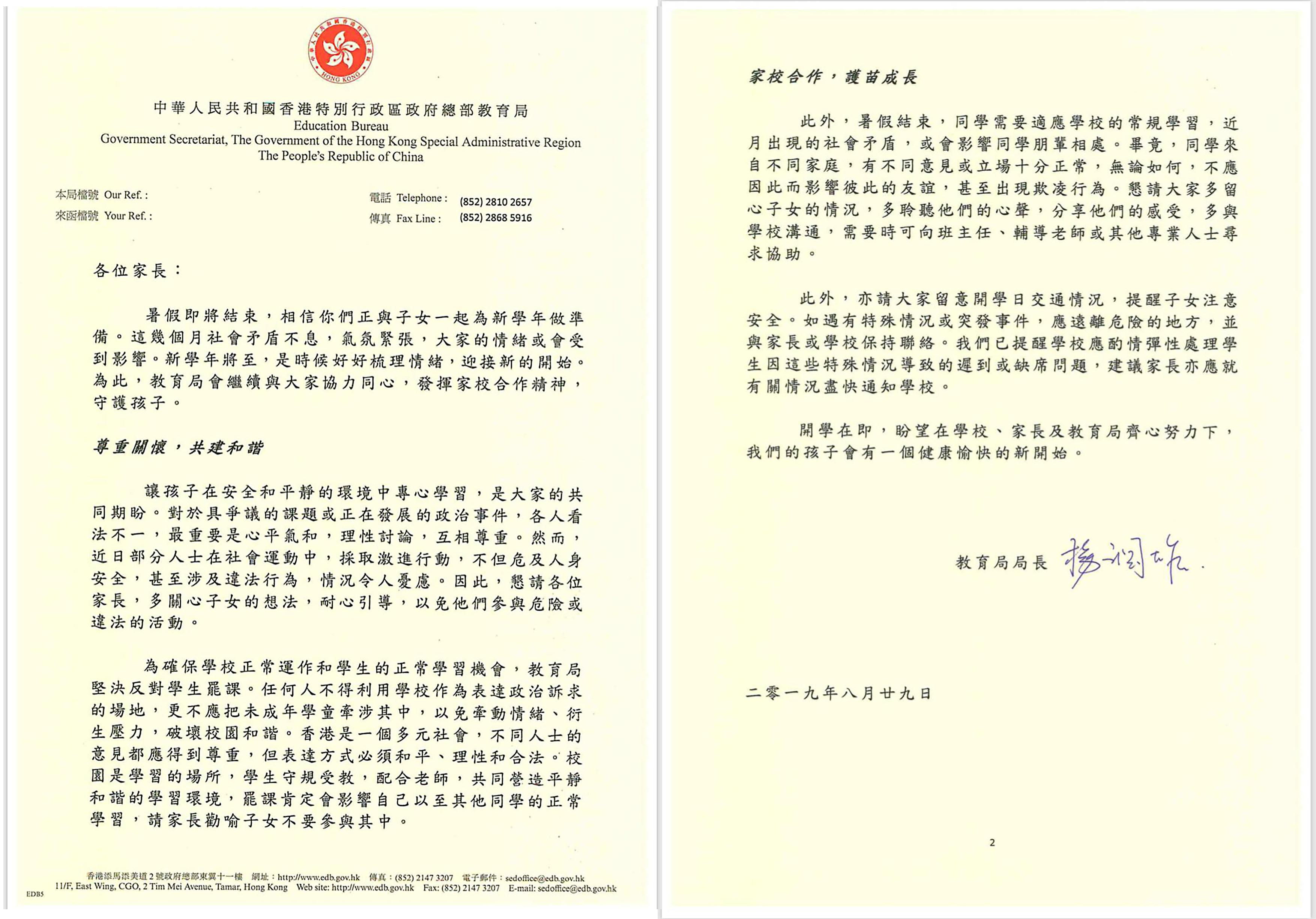 Photo of 教育局楊潤雄局長〈給家長的信〉