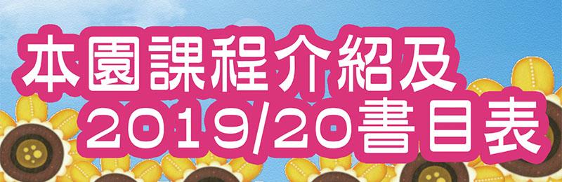 Photo of 本園課程介紹及2019/20書目表