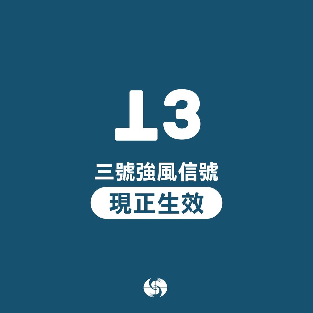 [Translate]     按教育局(05:20)宣布: 由於三號熱帶氣旋警告信號現正生效,幼稚園的上午班及全日班、肢體傷殘兒童學校及智障兒童學校今日停課。如果香港天文台於上午10時30分前取消三號熱帶氣旋警告信號,幼稚園的下午班今日將恢復上課。教育局常任秘書長所授權人士已根據《教育條例》(第279章)第83(6)(a)(ii)條的規定,向基於運作需要或安全理由須在停課期間進入或逗留在校舍的教職員及學生發出書面准許。 本園上午班及全日班今日(2/9)停課。 Important Announcement byEducation Bureauat 05:20 : As the Tropical Cyclone Warning Signal no. 3 is now in force, classes of AM and whole-day kindergartens, schools for children with physical disability and [...]