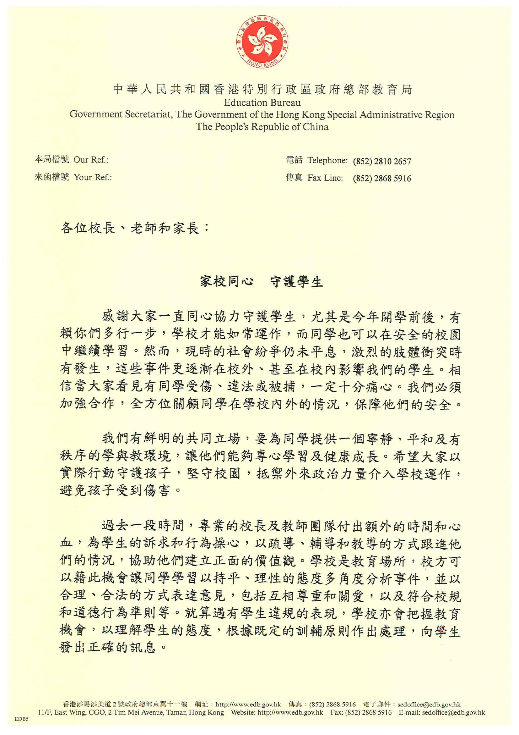 Photo of 〈家校同心  守護學生〉教育局楊潤雄局長公開信