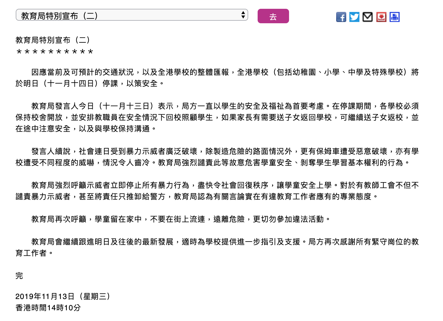 Photo of 13/11(14:10)教育局特別宣布