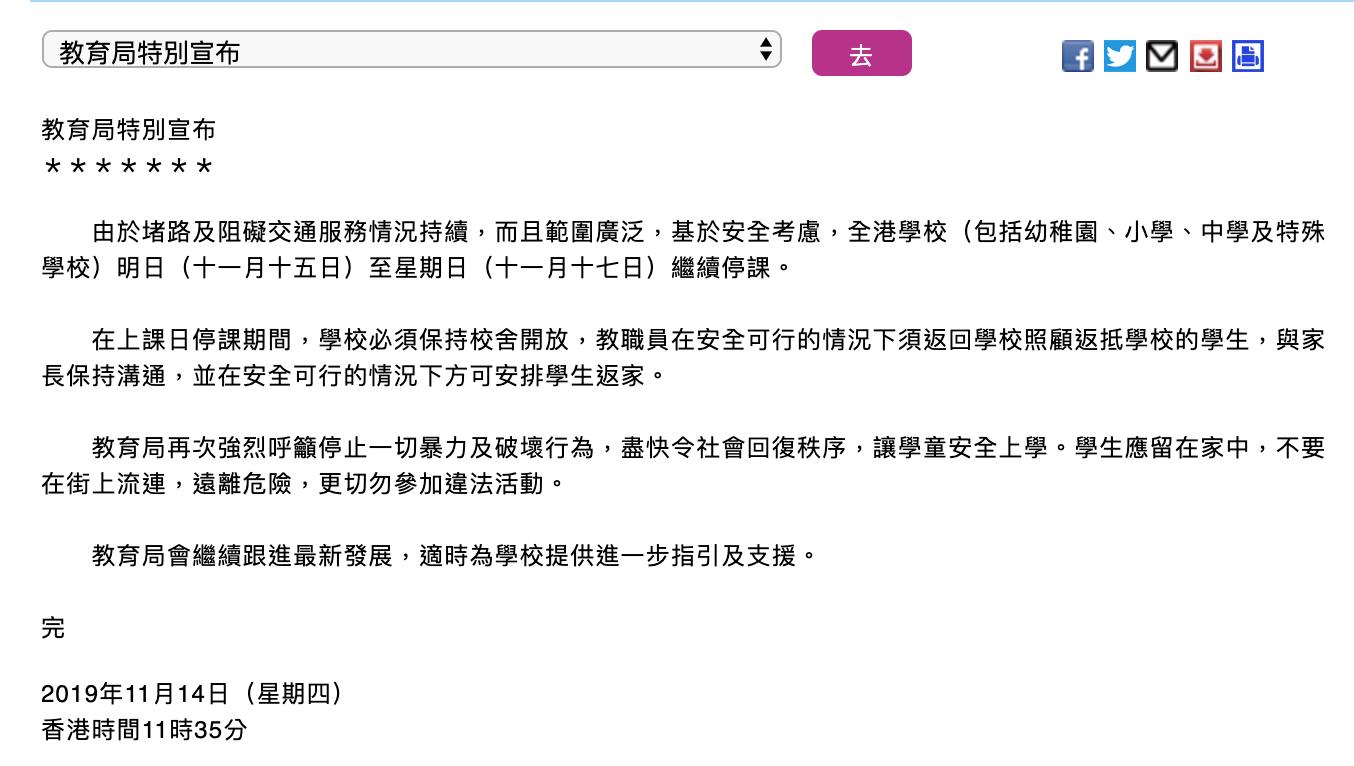 Photo of 14/11(11:35)教育局特別宣布Special announcement by Education Bureau