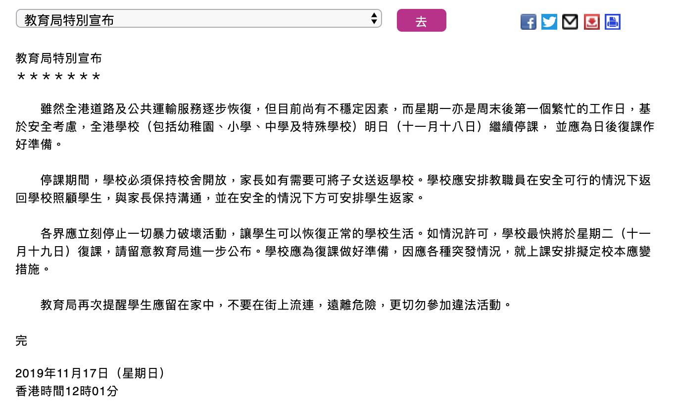 Photo of 17/11(12:00)教育局特別宣布Special announcement by Education Bureau