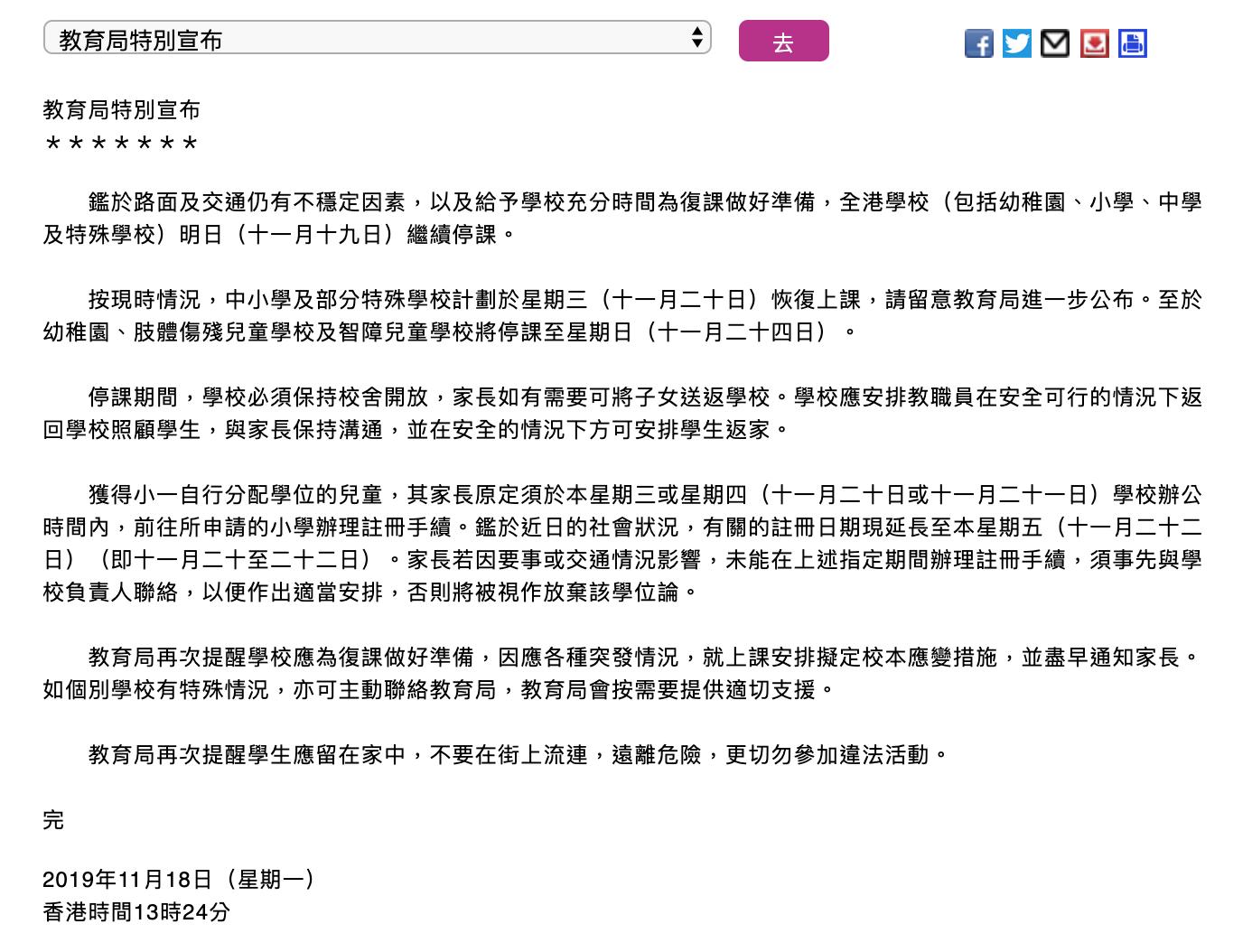 Photo of 18/11(13:25)教育局特別宣布Special announcement by Education Bureau