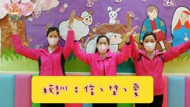 Photo of (4)24-28/2 上水NC2 小皮球小心啊!(安全意識)
