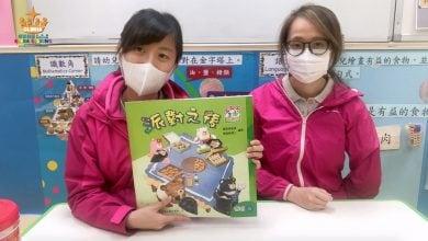 Photo of (3)17-21/2 粉嶺LC1 環境保護 (派對之後)