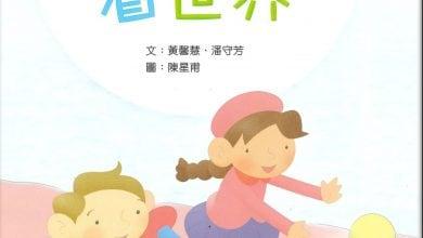 Photo of 《小布球看世界》故事圖冊