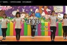 Photo of 2019-2020年度下學期早午操:親子「健康歌」
