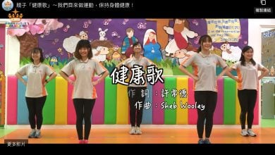 Photo of 早午操:親子「健康歌」Exercise song