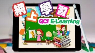 Photo of 網上學習頻道