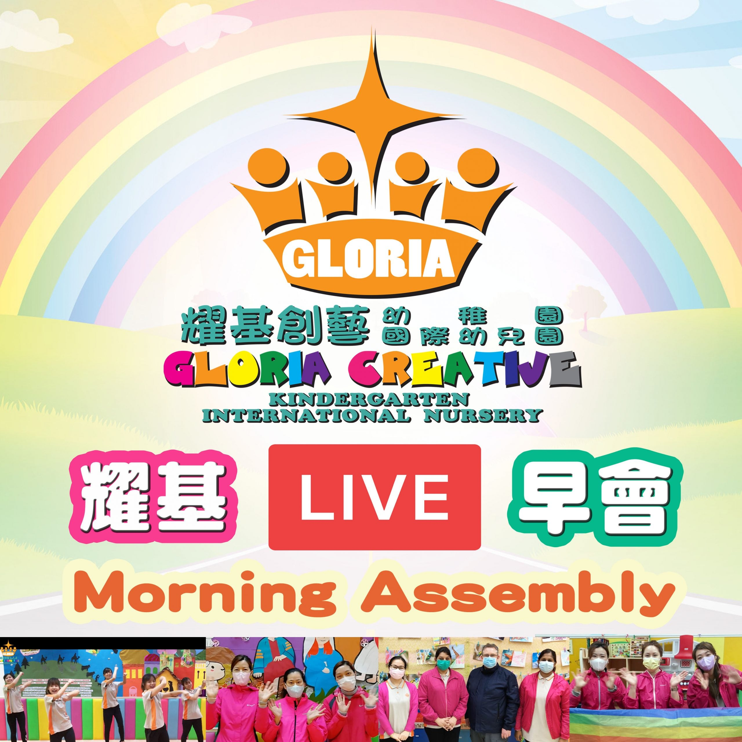 Photo of [按入重溫]耀基LIVE早會 Morning Assembly