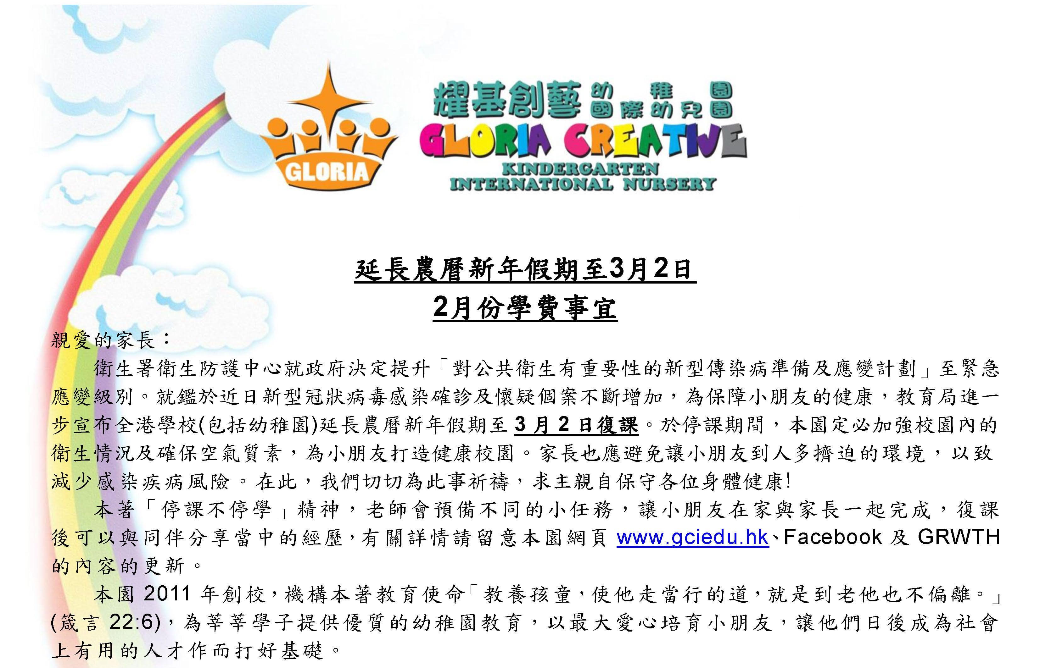 Photo of 2月份學費事宜;延長農曆新年假期至3月2日