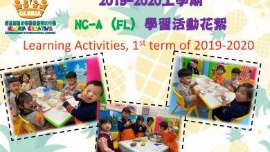 Photo of 粉嶺校-NCA