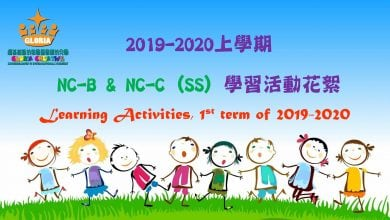 Photo of 上水校-NCBC