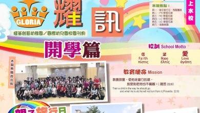 Photo of 《耀訊》第六期網上版