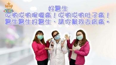 Photo of (8)23-27/3 上水PN1 幫助我們的人(欣欣生病了)