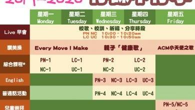 Photo of 教育局宣布(25/2):繼續延長停課,最早會於4月20日復課
