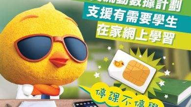 Photo of 【停課不停學:自由鳥贊助免費流動數據計劃支援有需要學生在家網上學習】