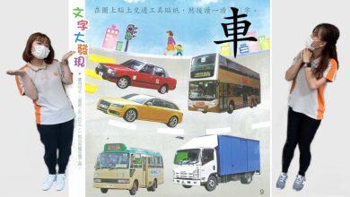 Photo of (12) 20-24/4 粉嶺NC2 交通(小紅帽與大灰狼)