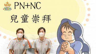 Photo of (12)兒童崇拜(24/4)PN-5/NC-5