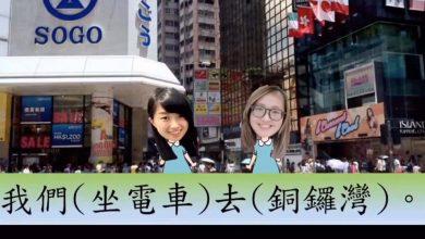 Photo of (16) 18-22/5 粉嶺LC1 香港交通(假日遊香港)
