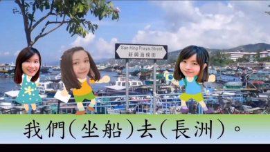 Photo of (16) 18-22/5 上水LC1 香港交通(假日遊香港)