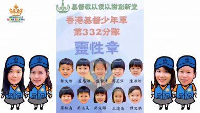 Photo of 小綿羊練習(29/5)