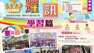 Photo of 《耀訊》第七期網上版