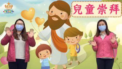 Photo of (19)兒童崇拜(12/6)PN-5/NC-5