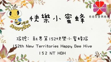 Photo of 小蜜蜂活動(12/6) Happy Bee