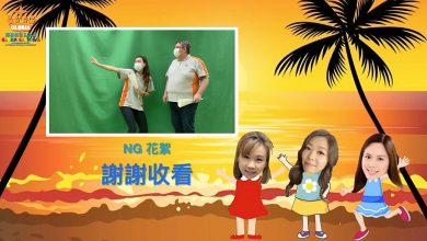 Photo of (20) 15-19/6 粉嶺PN 父親節