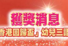 Photo of 【獲獎消息】第八屆「香港回歸盃」幼兒三語演繹比賽