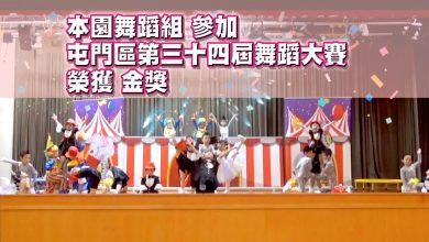 Photo of 本園舞蹈組參加「屯門區第三十四屆舞蹈大賽」榮獲金獎