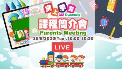 Photo of 網上學習:課程簡介會GCI E-Learning: Parents Meeting