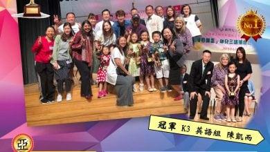 Photo of 【獲獎消息】第七屆「香港回歸盃」幼兒三語演繹比賽