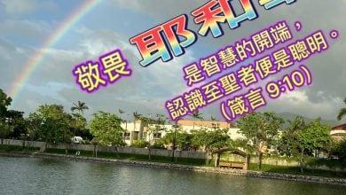Photo of 2020年9月1日新學年開學日禱文 New school day – Pray