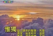 Photo of 18/9親親家長金句分享