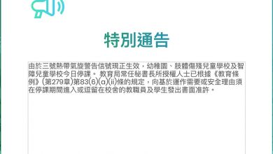 Photo of 按教育局(5:45, 23/10)特別通告Special Announcement by Education Bureau: