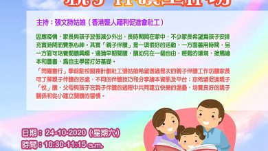 Photo of 【活動預告】閃耀童行|親子伴讀工作坊 Parent-child workshop