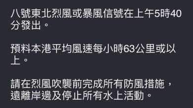 Photo of 按教育局(5:15, 13/10)特別通告Special Announcement by Education Bureau:
