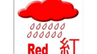 Photo of (08:15)紅色暴雨警告信號現正生效