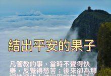 Photo of 31/10親親家長金句分享
