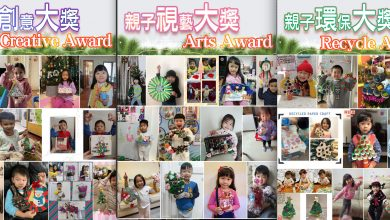 Photo of 親子聖誕飾物設計比賽獎項 Christmas Decoration Design Competition