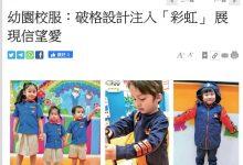 Photo of 《明報》幼園校服:破格設計注入「彩虹」 展現信望愛
