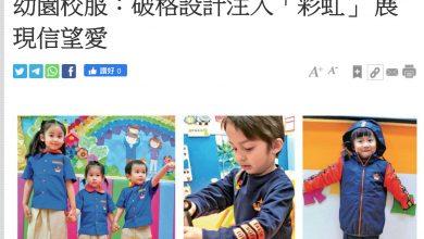 Photo of 《明報》幼園校服:破格設計注入「彩虹」 展現信望愛 Ming Pao intervies