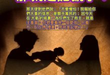 Photo of 25/12親親家長金句分享 Proverb sharing