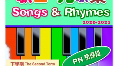 Photo of PN歌曲兒歌集Songs & Rhymes