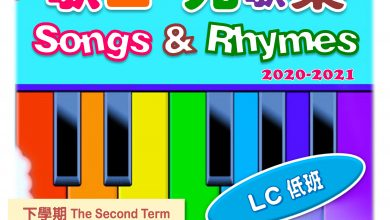 Photo of LC歌曲兒歌集Songs & Rhymes