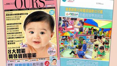 Photo of 《媽媽寶寶 》:2021年2月刊