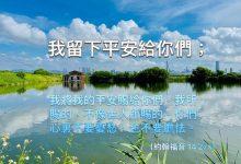 Photo of 17/9/2021金句分享